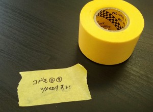 マスキングテープ5mm(スリーエムジャパン)