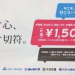 福岡~大分の高速バスが片道1,500円!交通費半額でかさこ塾フェスタに行った