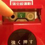 非常ボタンを5万回押した男の「ベストオブ押しごこち」をコレクション画像で確認する