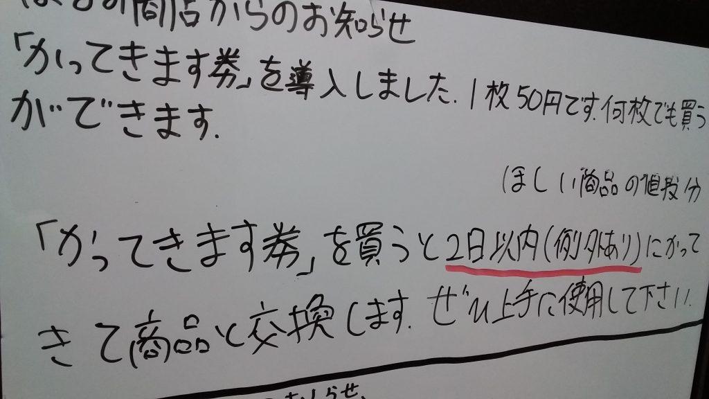 「買ってきます券」1枚50円。