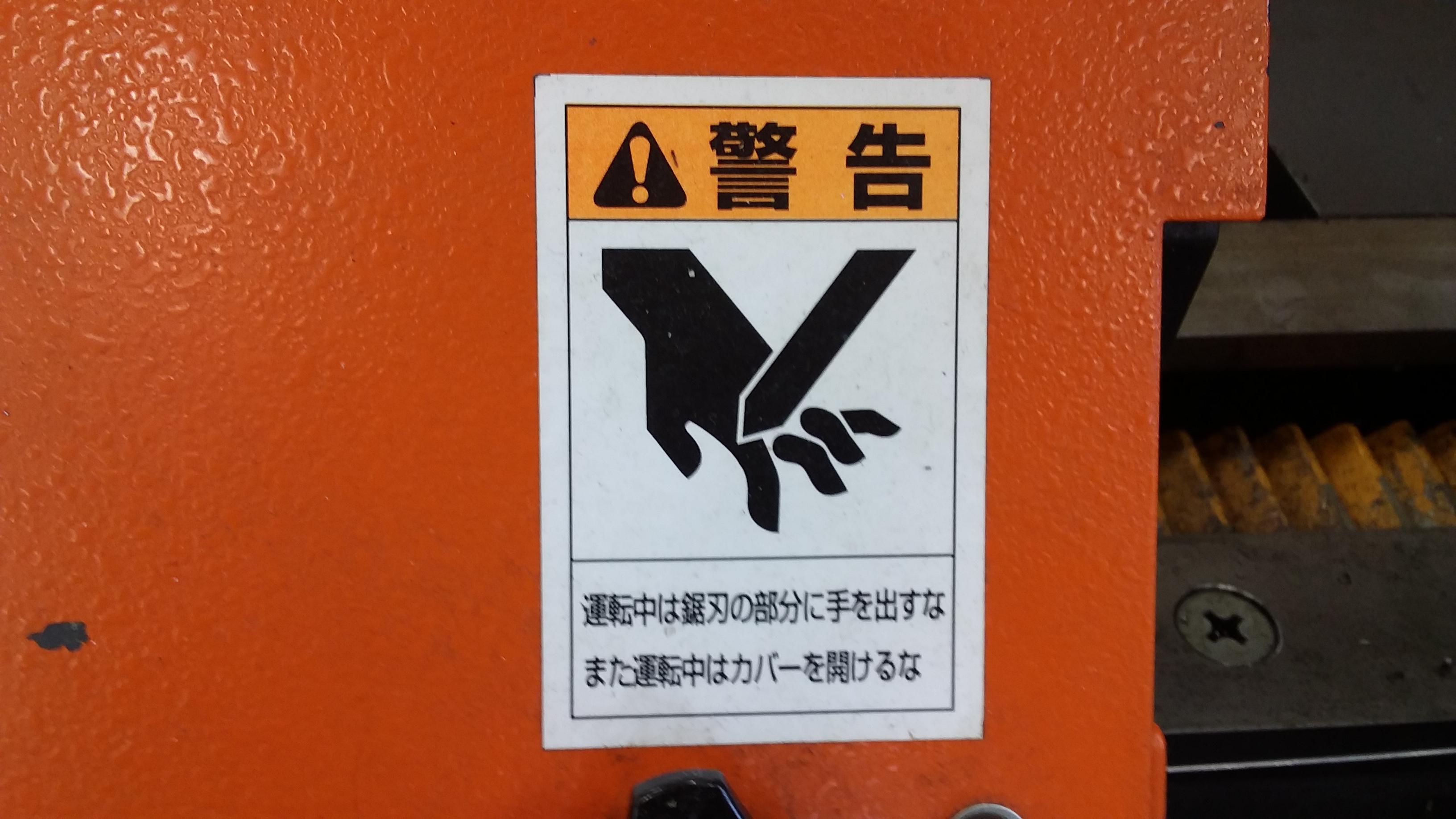 指詰め注意。