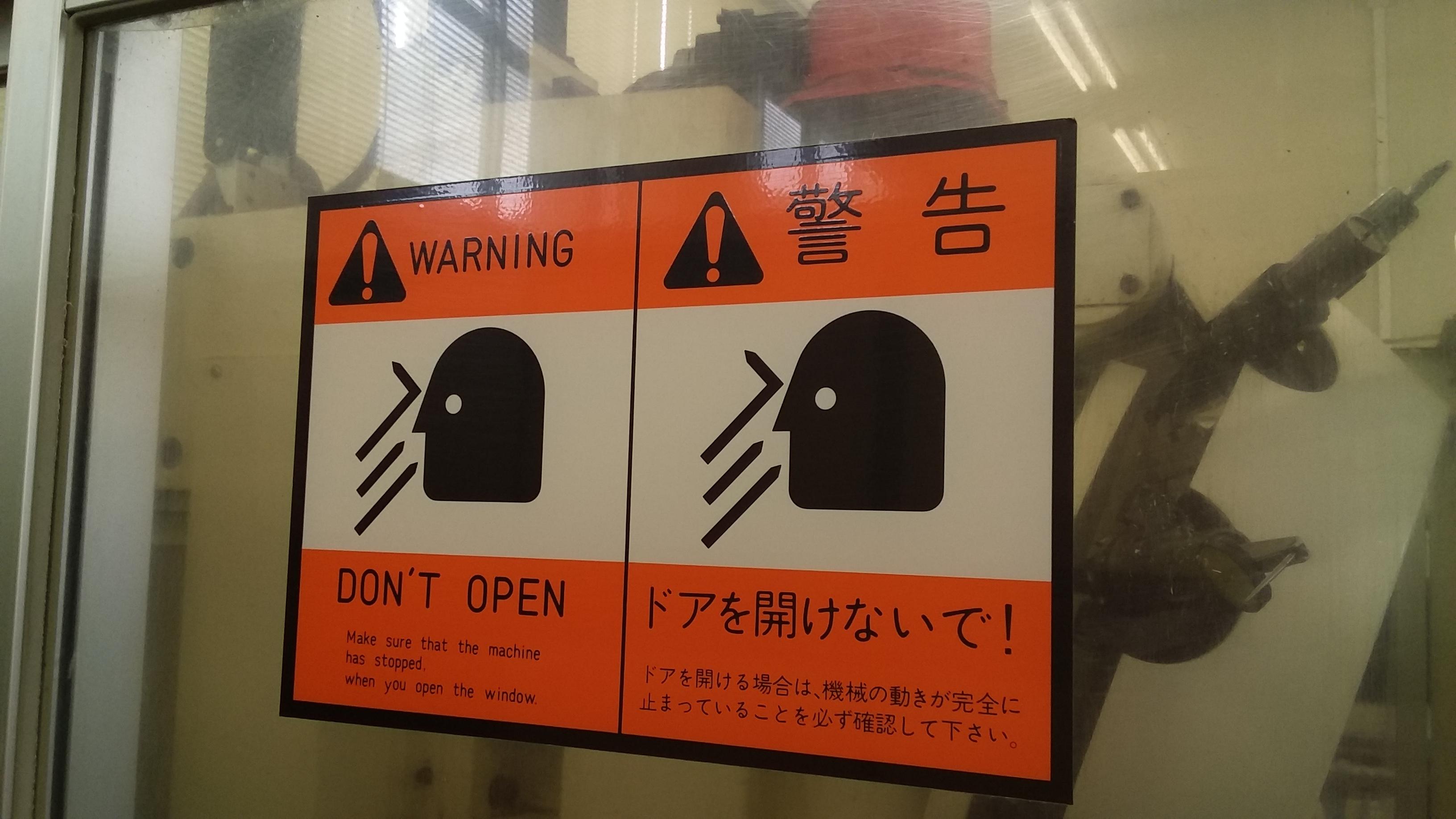 バイリンガルタイプ。顔面に向かって飛んでくる危険物。