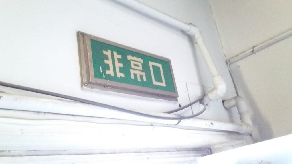 テキストのみの避難口誘導灯