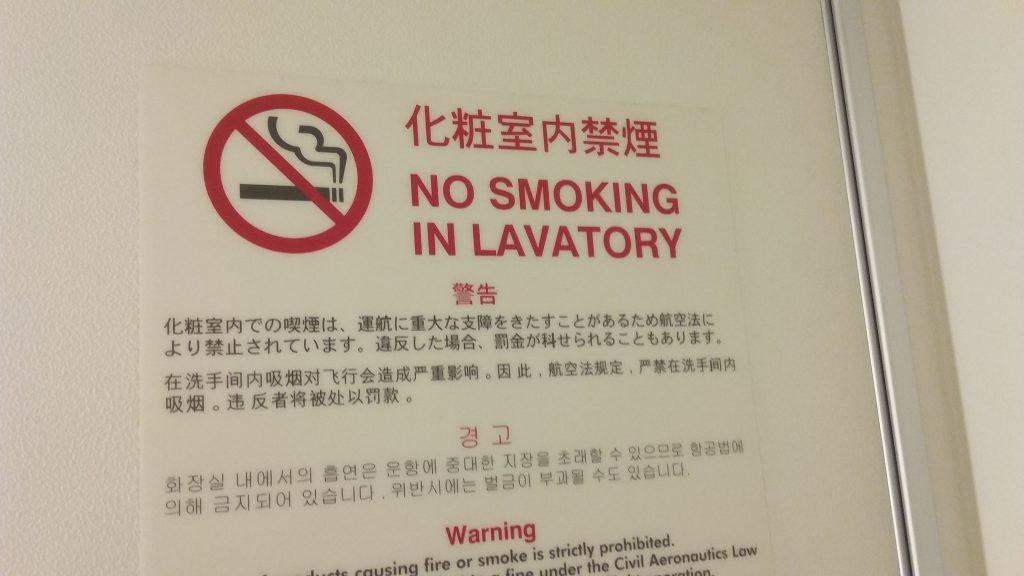 トイレ内の禁煙マーク。