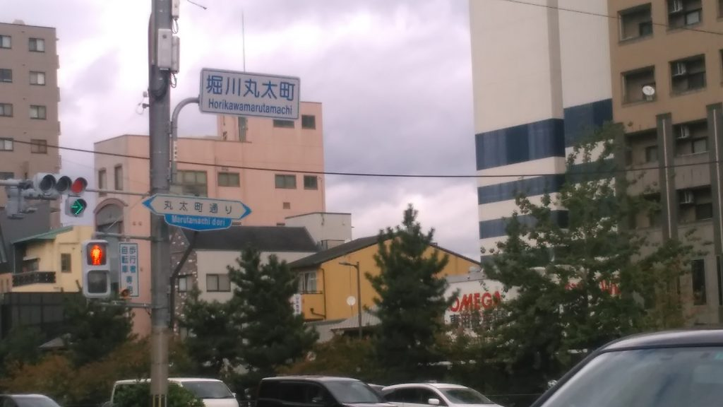 堀川丸太町交差点。