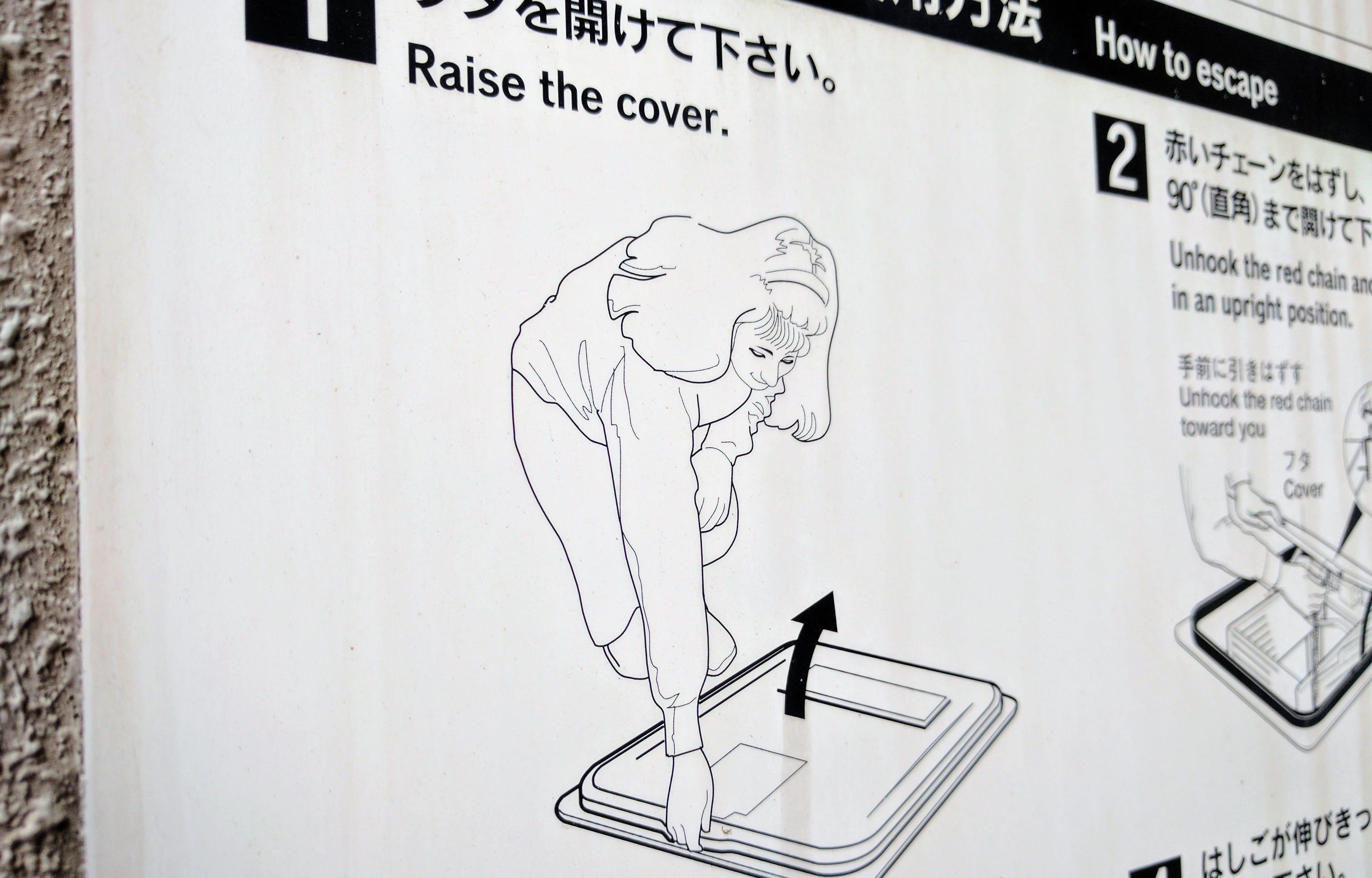 オトナのための「避難器具の取扱説明図を楽しむ会」