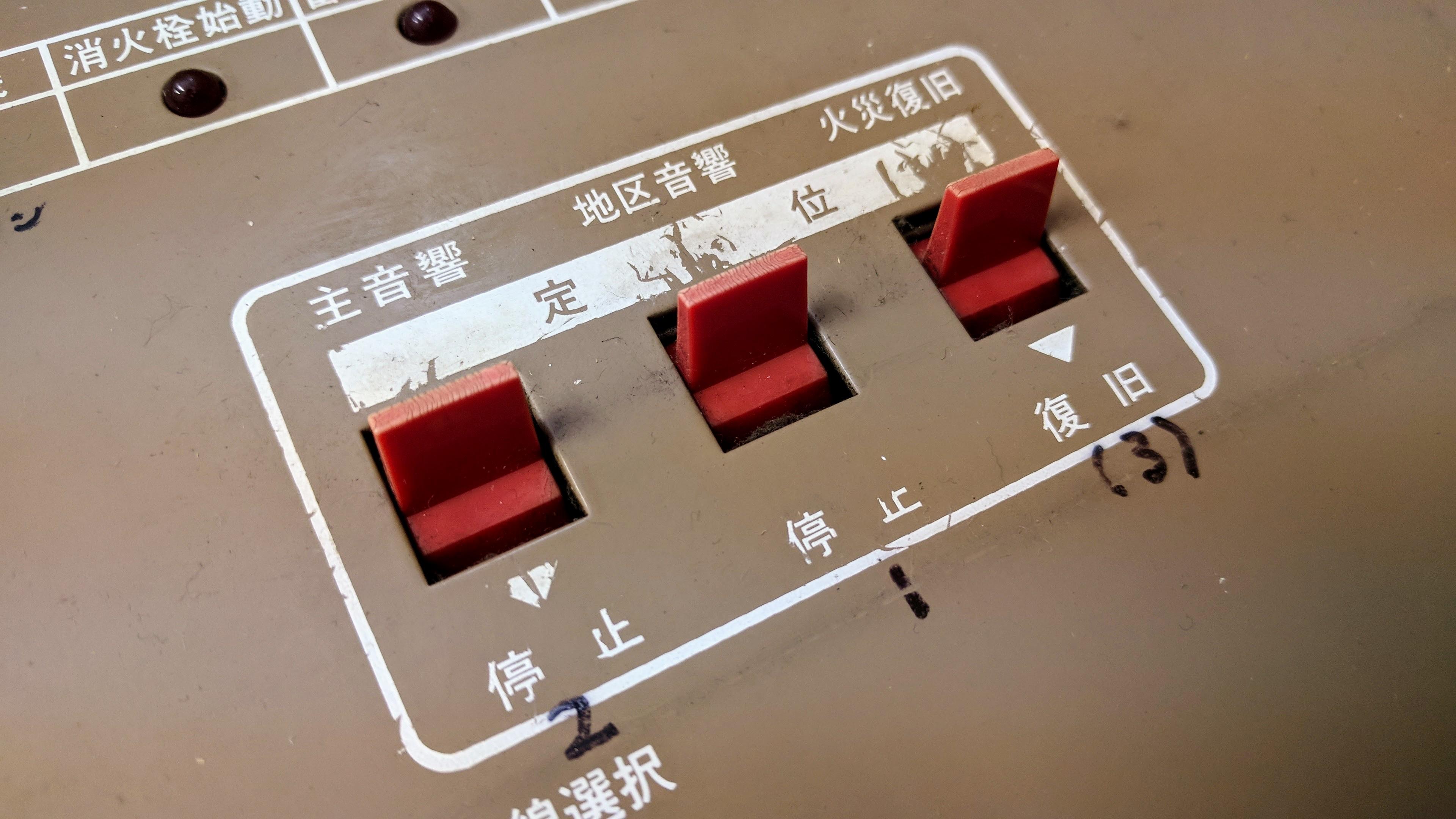 受信機の音響スイッチ