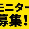 【地域限定】大分市・別府市でオモシロ消防訓練・無料モニター募集!