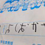 小学校入学を控えた5歳児の鏡文字問題について