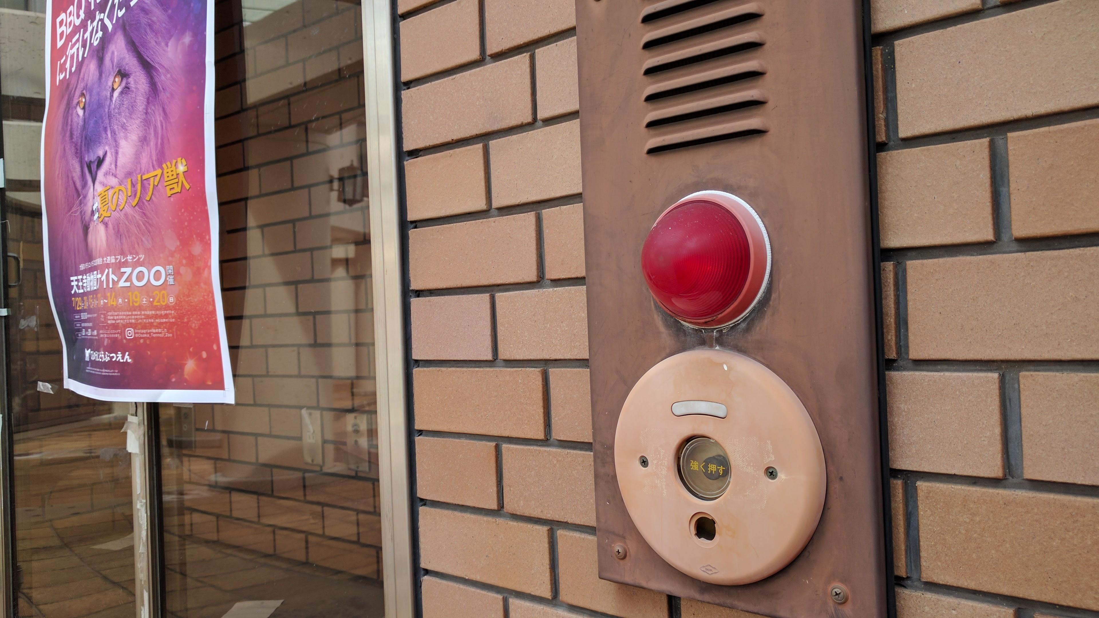 変色した「強く押す」ボタン