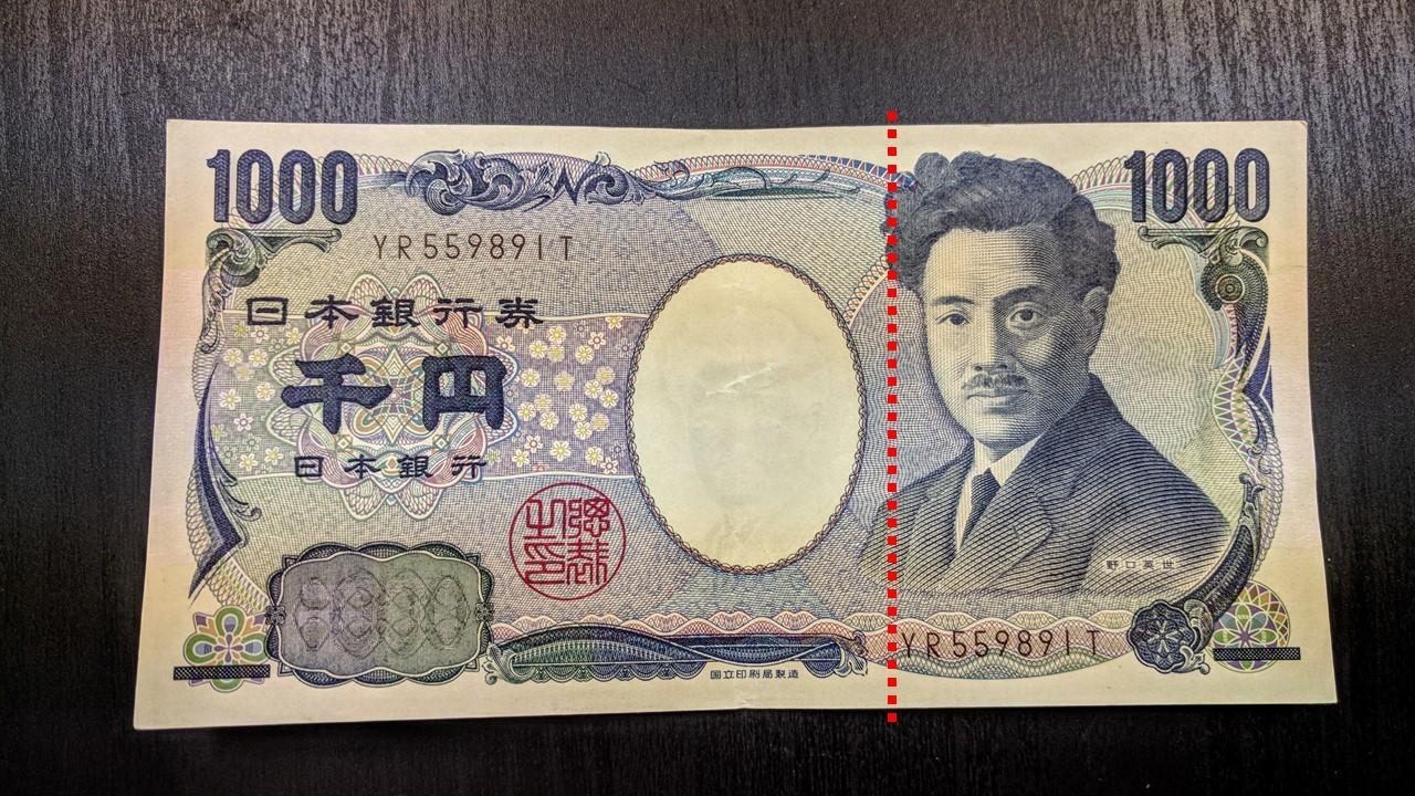 千円札の三つ折り