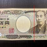 お札を三ツ折りにするときの目印(一万円・五千円・千円)