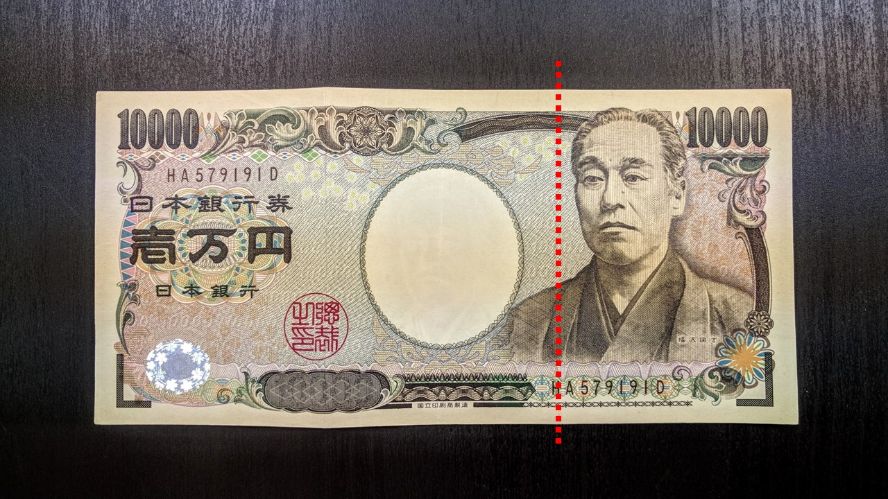 一万円札の三つ折り。