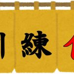 おもてなしゼロ!第1回【オモシロ訓練食堂】2018/2/1オープン!