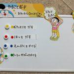 春から新1年生!学校の準備が自分でできる「やることボード」とオカーサンの期待