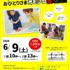 【参加者募集】6/9「おひとりさま消防訓練」だから1名でも開催!