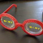 自分に自信が持てない人は「強く押すメガネ」をかけなさい。