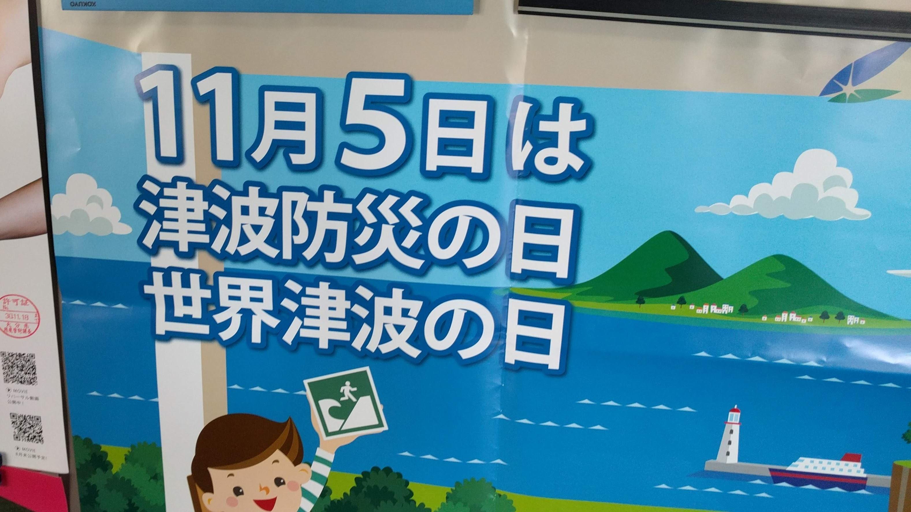 津波防災の日