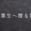 卒業式の歌と言えば?J-POPオンチのオカーサンがアンケートに書いた人生の応援歌とは
