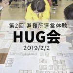 2019/2/2【参加者募集】第2回HUG会(ワガママとトラブルが続出する避難所の運営を疑似体験する会)
