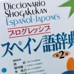 辞書を片手にスペイン語に挑む親の姿が誤解されている