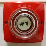 「トイレの非常ボタンを押すとどうなるのか?」という疑問と期待に応えて押してみた