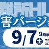 【参加者募集】避難所HUG水害バージョン 2019/9/7・大分市コンパルホール