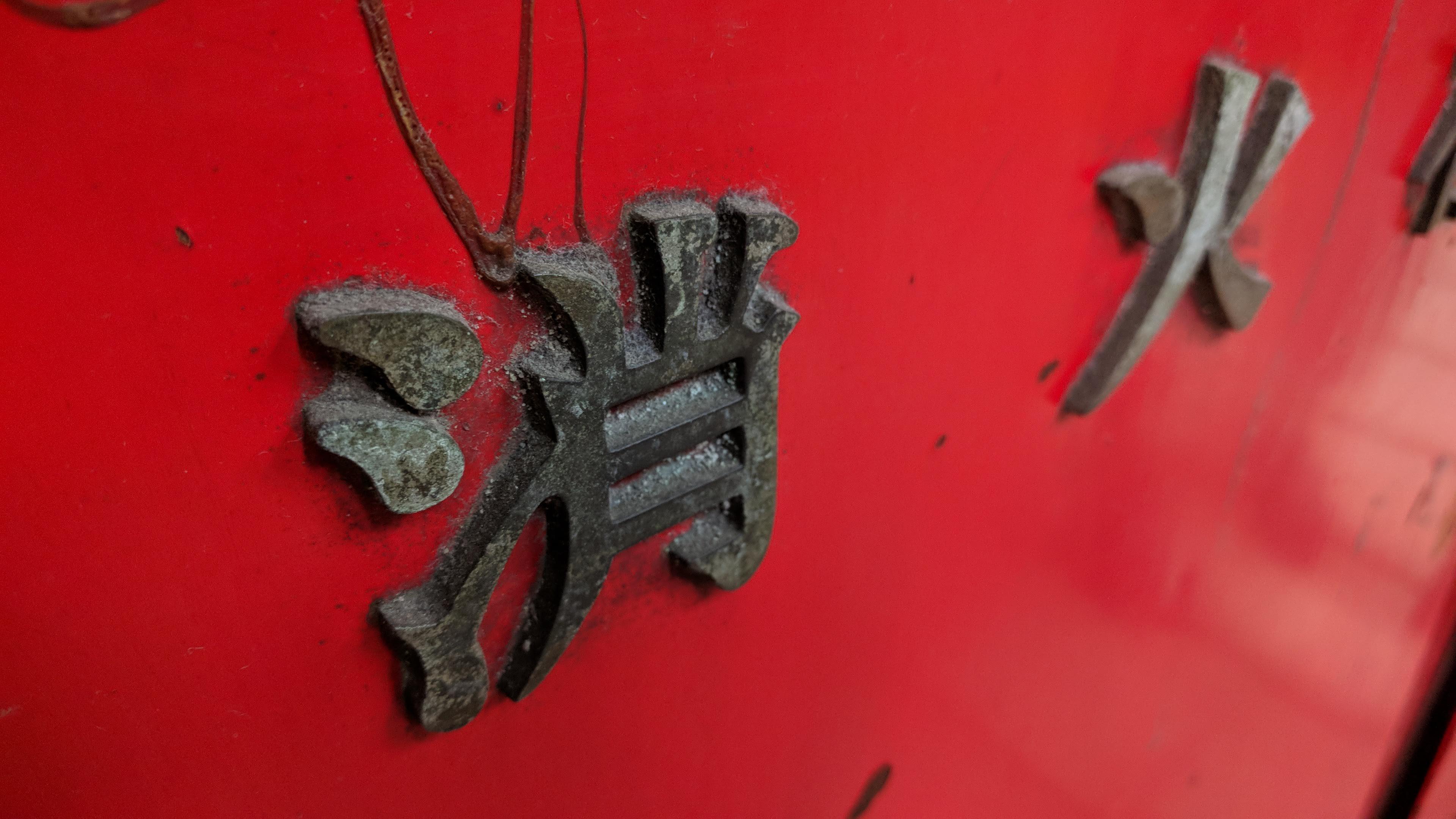 消火栓の文字