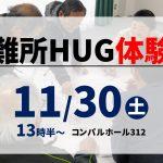 発災前にやっておきたい!避難所HUG体験会 2019/11/30(大分市)