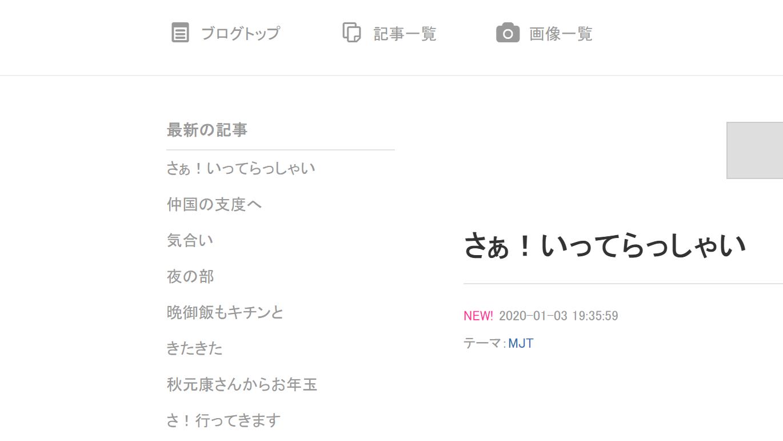 市川海老蔵オフィシャルブログのタイトル