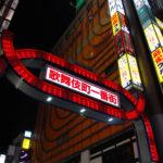 「新宿歌舞伎町」と言えばなにを思い出す?業界と一般のイメージの違い