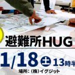 2020/1/18 あなたの強みが活かせるシミュレーションゲーム・避難所HUG