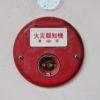 「このボタンをみだりに押すと消防法で罰せられます」に抑制力はあるのか?