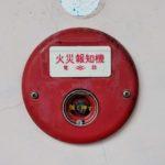 「消防法で罰せられます」にはどのくらいの抑制力があるのか?