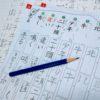 バカ高いセミナーでは漢字をスラスラ書けなければ落ちこぼれる