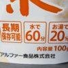 冷赤飯と冷カレーを食べてみる~アルファ米を水で戻す60分クッキング