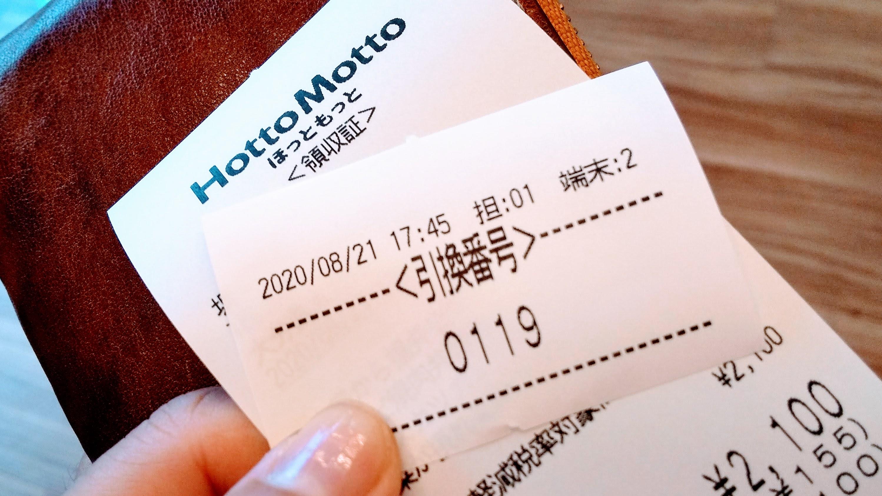 119番の番号札をもらう