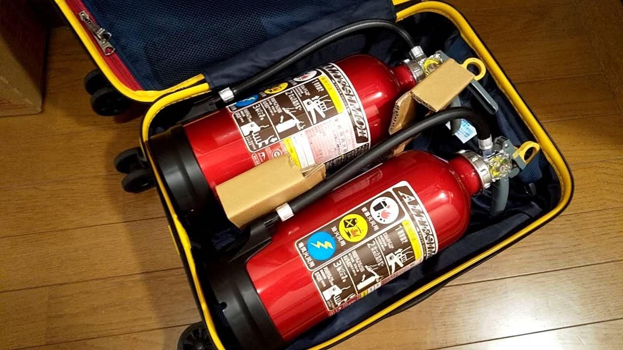 スーツケースに詰められた消火器