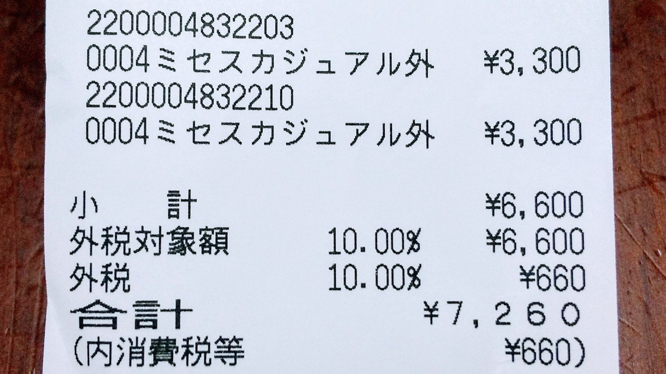 レシート。2足で7260円