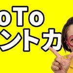 新キャンペーン「Go To ○○」を発表するときに注意すべきこと